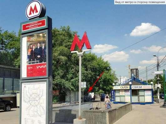 Продажа арендного бизнеса ПАБ! в ЮЗАО 19.5 кв.м. в Москве Фото 1