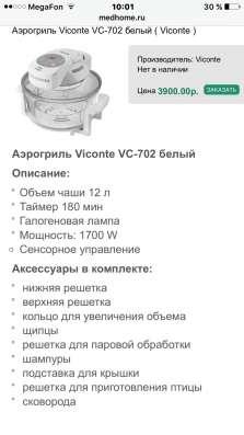 Аэрогриль VICONTE VC - 702
