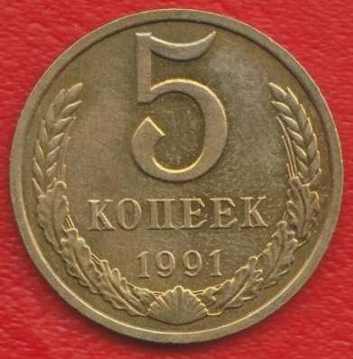 СССР 5 копеек 1991 г. М ММД