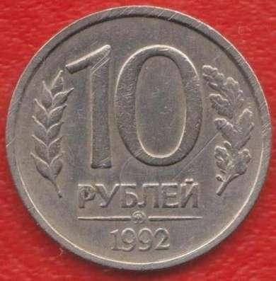 Россия 10 рублей 1992 г. ММД