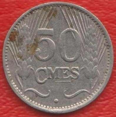 Люксембург 50 сантимов 1930 г
