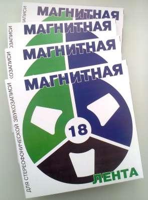 Коробки для магнитофонных катушек № 18 новые, цветные в Барнауле Фото 4