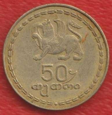 Грузия 50 тетри 1993 г
