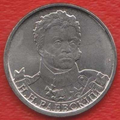 Россия 2 рубля 2012 Раевский Война 1812 г