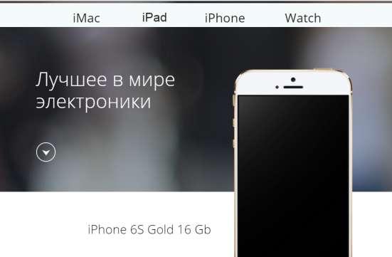 Продаю прибыльный бизнес магазин техники Apple