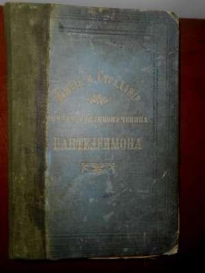 Антикварные книги 18-19век.