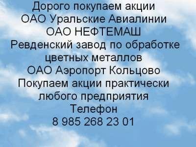 Куплю Покупаем акций ОАО Уральские Авиалинии