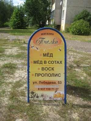 Мёд лечебный. Цветочный, липовый и лесной в Йошкар-Оле Фото 1