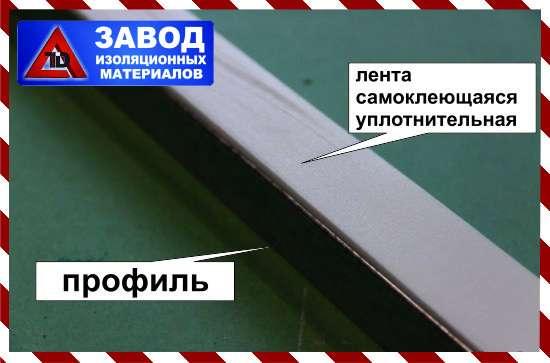 Дихтунгсбанд лента 30мм толщина 3мм уплотнительная самоклеющ