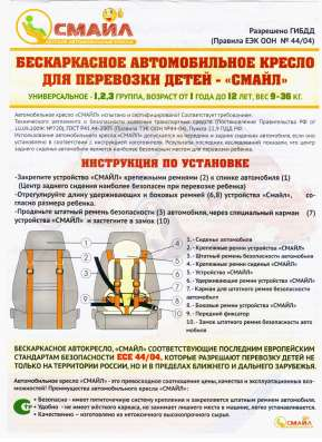 Бескаркасные автомобильные кресла для детей СМАЙЛ в Краснодаре Фото 4
