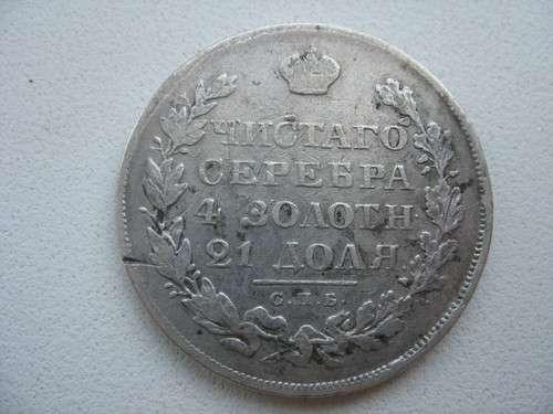Рубль 1829г