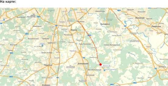 Земля для бизнеса трасса аэропорт Домодедово