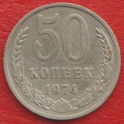 СССР 50 копеек 1974 г