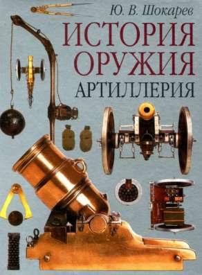 Шокарев Ю. В. Артиллерия