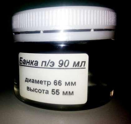 Баночка 90-100 мл. для крема, косметики в г. Киев Фото 3