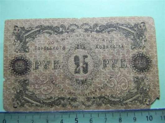 Банкноты Азер, Бакинская Управа и Сов.Бак.Нархоза, 1918г 6шт в г. Ереван Фото 2