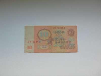 Банкнота 10 Рублей 1961 год СССР в Москве Фото 1