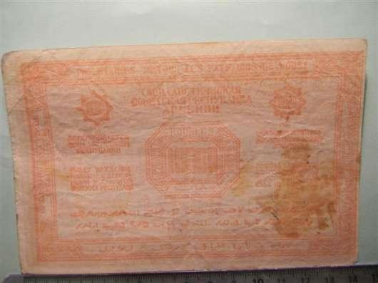 Банкноты ССР Армении 1921г.-5 шт в г. Ереван Фото 2