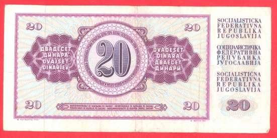 Югославия 20 динар 1974 г в Орле Фото 1