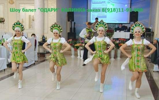 "Шоу балет ""ОДАРИ"""