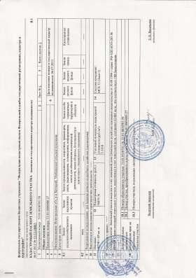 Земельный участок с/х Батецкий р., дер. Мокрицы