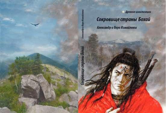 Книга о древней цивилизации
