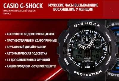 ВЫБЕРИ СВОЙ G-SHOCK