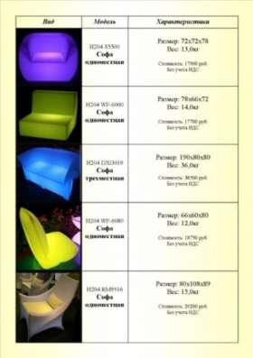 Светодиодная цветная мебель ООО
