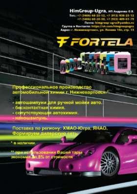 Автошампунь - Fortela Valse