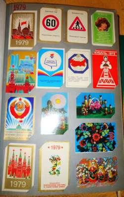 календарики карманные
