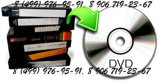ОЦИФРОВКА И ПРОЯВКА КИНО 8 ММ, АУДИО И ВИДЕОКАССЕТ VHS