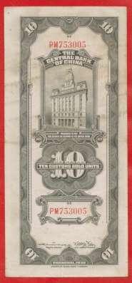 Китай 10 золотых юаней 1930 г. Центральный банк Китая №2 в Орле Фото 1