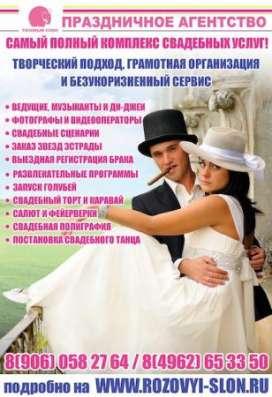 Тамада на свадьбу в Химках.