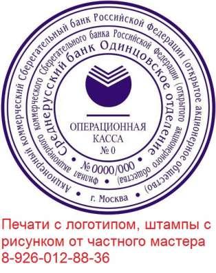 Сделать печать в Москве Фото 3