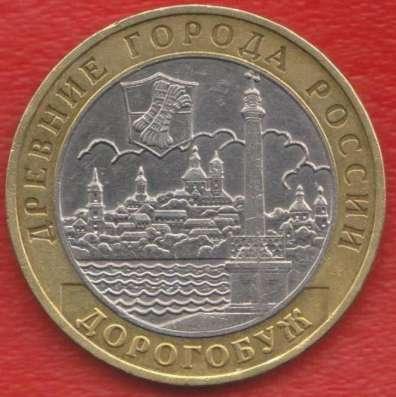 10 рублей 2003 ММД Древние города России Дорогобуж