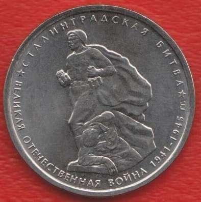 5 рублей 2014 г. Сталинградская битва