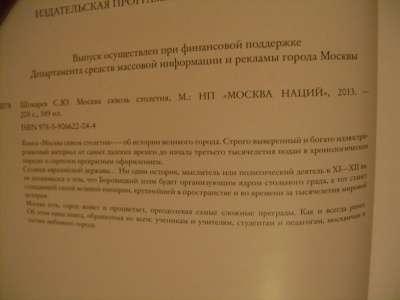 """ Москва сквозь столетия "", Фото 5"
