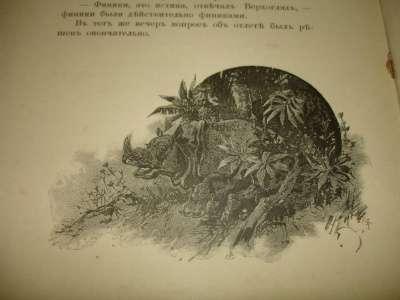 Каразин.С СЕВЕРА на ЮГ,1890г
