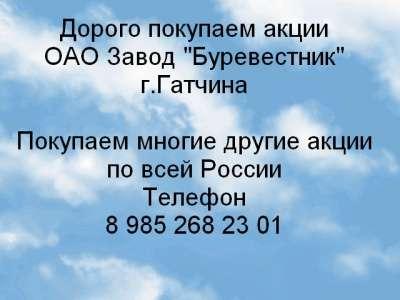 Куплю Дорого покупаем акции ОАО Завод Буревест