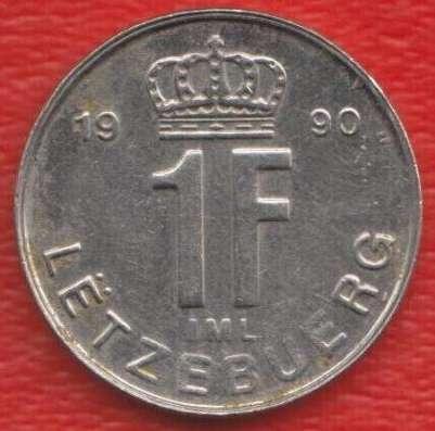 Люксембург 1 франк 1990 г