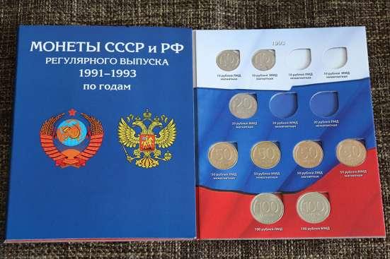 Полная коллекция монет СССР-ГКЧП-Россия 1991-93 гг в альбоме