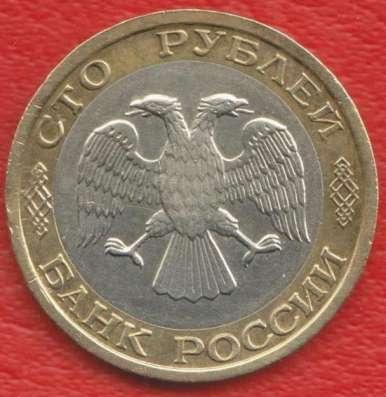 Россия 100 рублей 1992 г. ММД в Орле Фото 1