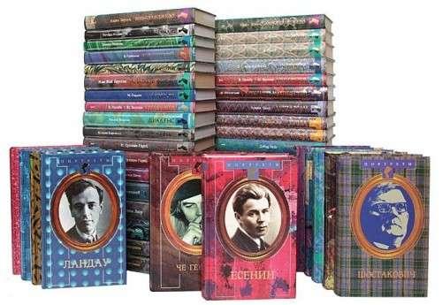 Биографии величайших личностей