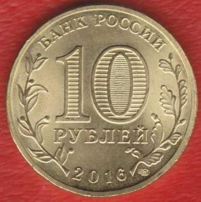 10 рублей 2016 г. Город воинской славы Гатчина ГВС в Орле Фото 1