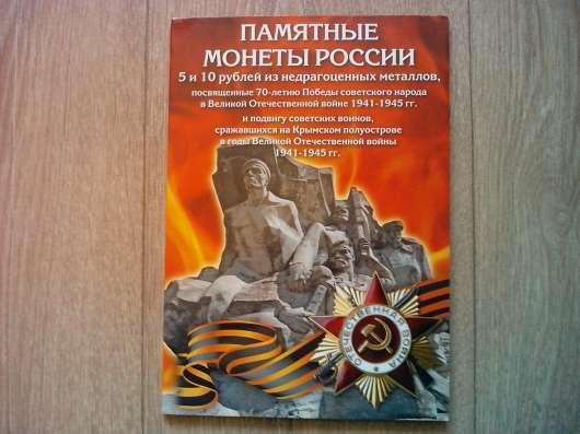 """Набор 5 руб. """"Освобождение Крыма"""""""