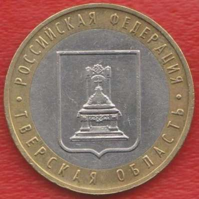 10 рублей 2005 ММД Тверская область