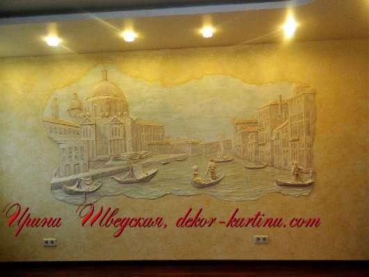 Барельефы, роспись стен в Перми Фото 1