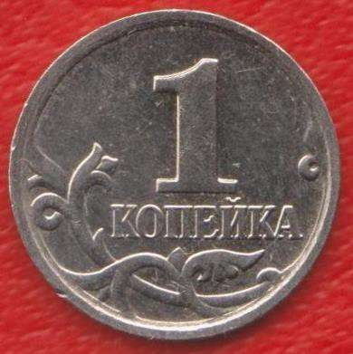 Россия 1 копейка 2006 г. М