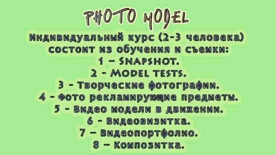 Практика для топлес-модели