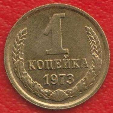 СССР 1 копейка 1973 г.